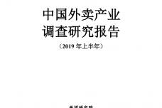 2019上半年中国外卖产业调查研究报告_page_01.png