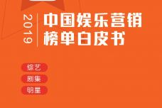 2019上半年中国娱乐营销榜单白皮书_000001.jpg