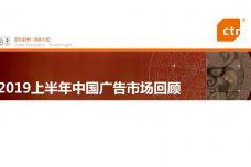 2019上半年中国广告市场报告_000001.jpg