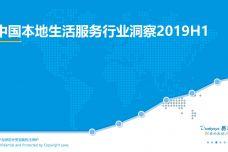 2019上半年中国本地生活服务行业洞察_000001.jpg