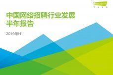 2019上半年中国网络招聘行业市场发展报告_000001.jpg