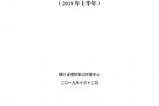 2019上半年中国银行业理财市场报告_page_01.png