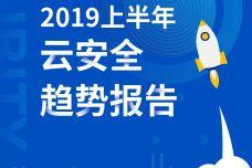 2019上半年云安全趋势报告全_000001.jpg