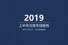 2019上半年冷库市场报告_000001.jpg