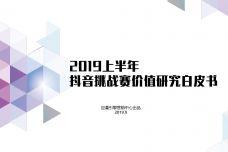 2019上半年抖音挑战赛价值研究白皮书_000001.jpg