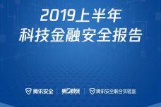 2019上半年科技金融安全报告_000001-1.jpg