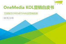 2019上半年OneMediaKOL营销白皮书_000001.jpg