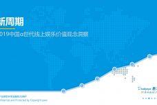 2019中国α世代线上娱乐价值观念洞察_000001.jpg