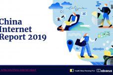 2019中国互联网报告_000001.jpg
