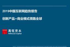 2019中国互联网趋势报告_000001.jpg