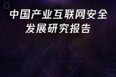 2019中国产业互联网安全发展研究报告_000001.jpg