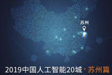 2019中国人工智能城市报告苏州篇_000001.jpg