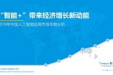 2019中国人工智能应用市场专题分析_000001.jpg