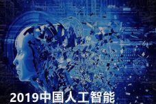 2019中国人工智能投资市场研究报告_000001.jpg