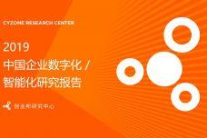 2019中国企业数字化智能化研究报告_000001.jpg