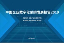 2019中国企业数字化采购发展报告_000001.png