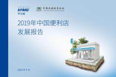 2019中国便利店发展报告_000001.jpg