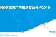 2019中国信息流广告市场专题分析_000001.jpg