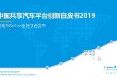 2019中国共享汽车平台创新白皮书_000001.jpg
