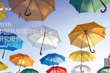 2019中国共享雨伞行业研究报告_000001.jpg