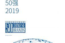 2019中国出海品牌50强_000001.jpg