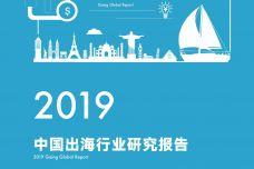 2019中国出海行业研究报告_000001.jpg