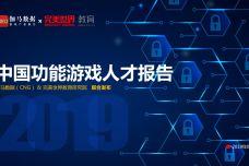 2019中国功能游戏人才报告_000001.jpg