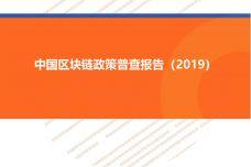 2019中国区块链政策普查报告_000001.jpg