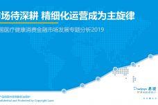 2019中国医疗健康消费金融市场发展专题分析_000001.jpg