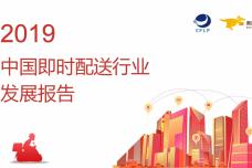 2019中国即时配送行业发展报告_page_01.png