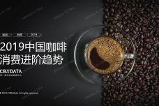 2019中国咖啡消费进阶趋势_000001.jpg