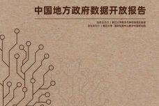 2019中国地方政府数据开放报告_000001.jpg
