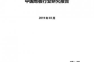 2019中国地板行业市场研究_000001.png