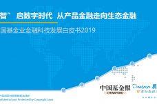 2019中国基金业金融科技发展白皮书_000001.jpg