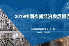 2019中国夜间经济发展报告_000001.jpg