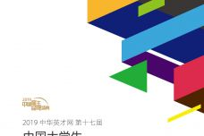 2019中国大学生最佳雇主调研综合报告_000001.jpg