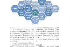 2019中国大数据产业发展白皮书_000032.jpg