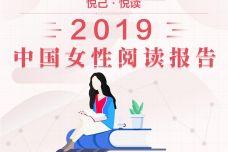 2019中国女性阅读报告_000001.jpg