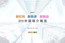 2019中国媒介概览_000001.jpg