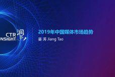 2019中国媒体市场趋势_000001.jpg