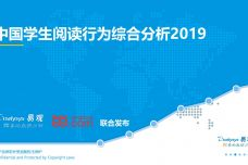2019中国学生阅读行为综合分析_000001.jpg