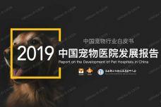 2019中国宠物医院发展报告_000001.jpg