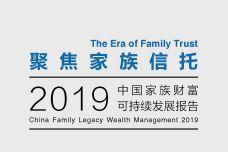 2019中国家族财富可持续发展报告_000001.jpg