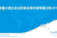 2019中国小微企业云财务应用市场专题分析_000001.jpg