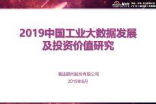 2019中国工业大数据发展及投资价值研究_000001.jpg