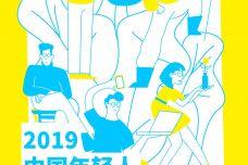 2019中国年轻人可持续生活趋势白皮书_000001.jpg