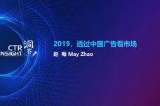 2019中国广告市场趋势_000001.jpg
