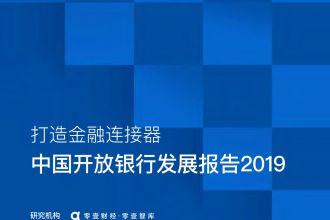 2019中国开放银行发展报告_000001.jpg