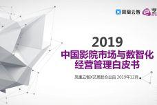 2019中国影院市场与数智化经营管理白皮书_000001.jpg