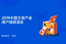 2019中国文旅产业用户调研报告_000001.png